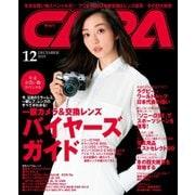CAPA(キャパ) 2019年12月号(学研プラス) [電子書籍]
