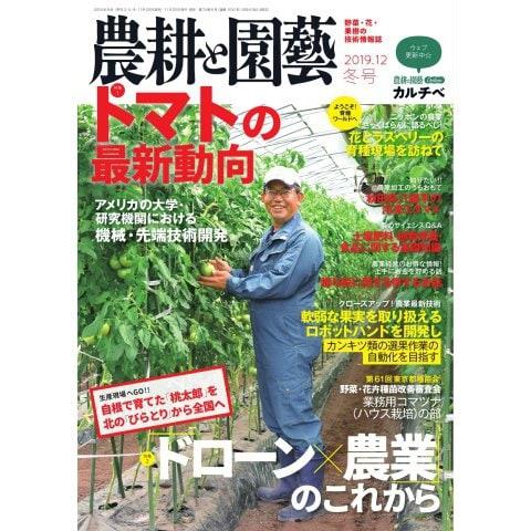 農耕と園芸 2019年12月号(誠文堂新光社) [電子書籍]