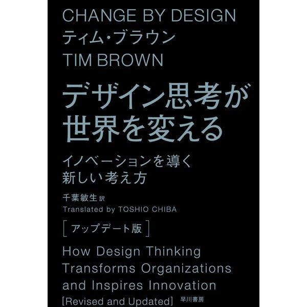 デザイン思考が世界を変える〔アップデート版〕 イノベーションを導く新しい考え方(早川書房) [電子書籍]