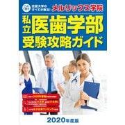 2020年度版 私立医歯学部受験攻略ガイド(かんき出版) [電子書籍]