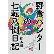 野食ハンターの七転八倒日記(平凡社) [電子書籍]