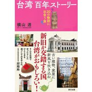 台湾 百年ストーリー(辰巳出版ebooks) [電子書籍]