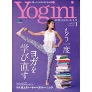 Yogini(ヨギーニ) (2020年1月号 Vol.73)(エイ出版社) [電子書籍]