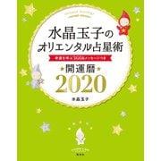 水晶玉子のオリエンタル占星術 幸運を呼ぶ366日メッセージつき 開運暦2020(集英社) [電子書籍]