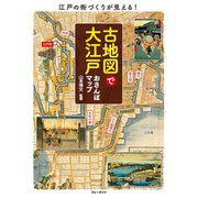 古地図で大江戸おさんぽマップ(実業之日本社) [電子書籍]