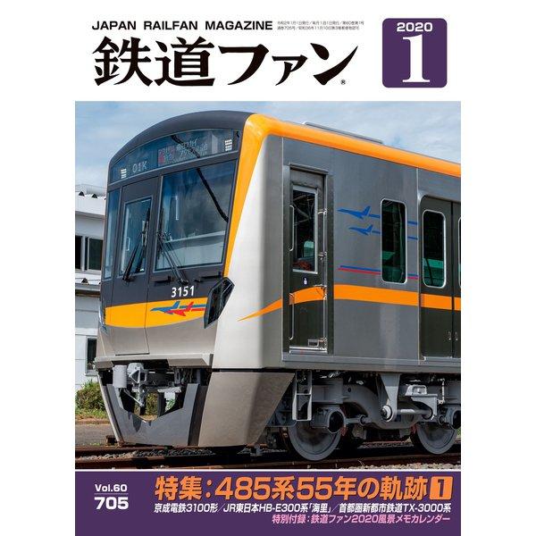 鉄道ファン2020年1月号(交友社) [電子書籍]