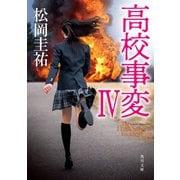高校事変 IV(KADOKAWA) [電子書籍]