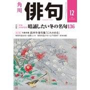 俳句 2019年12月号(角川文化振興財団) [電子書籍]