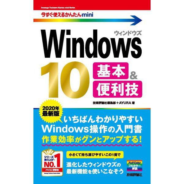 今すぐ使えるかんたんmini Windows 10 基本&便利技(2020年最新版)(技術評論社) [電子書籍]