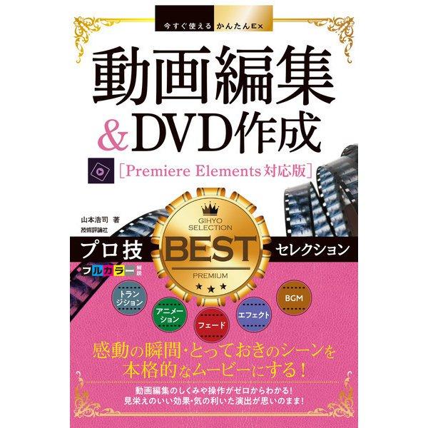 今すぐ使えるかんたんEx 動画編集&DVD作成 プロ技BESTセレクション (Premiere Elements対応版)(技術評論社) [電子書籍]