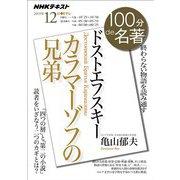 NHK 100分 de 名著 ドストエフスキー『カラマーゾフの兄弟』 2019年12月(NHK出版) [電子書籍]