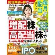 ダイヤモンドZAi 20年1月号(ダイヤモンド社) [電子書籍]