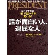 PRESIDENT 2019年12月13日号(プレジデント社) [電子書籍]