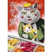 夜廻り猫(6)特装版(講談社) [電子書籍]