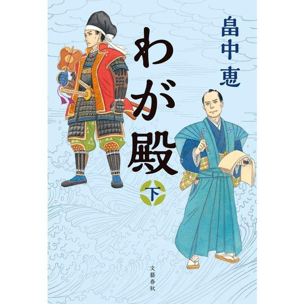 わが殿 下(文藝春秋) [電子書籍]