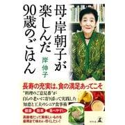 母・岸朝子が楽しんだ90歳のごはん(幻冬舎) [電子書籍]