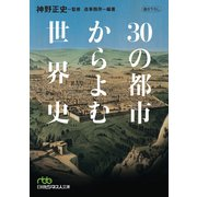 30の都市からよむ世界史(日経BP社) [電子書籍]