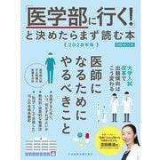 「医学部に行く!」と決めたらまず読む本 2020年版(日経BP社) [電子書籍]