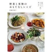 野菜と果物のおもてなしレシピ(誠文堂新光社) [電子書籍]