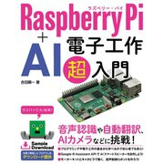 Raspberry Pi + AI 電子工作 超入門(ソーテック社) [電子書籍]