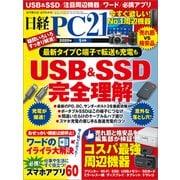 日経PC21(ピーシーニジュウイチ) 2020年1月号(日経BP社) [電子書籍]