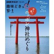 NHK 趣味どきっ!(火曜) 幸せ運ぶ! ニッポン神社めぐり 2019年12月~2020年1月(NHK出版) [電子書籍]