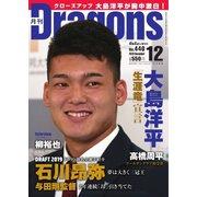 月刊 Dragons ドラゴンズ 2019年12月号(中日新聞社) [電子書籍]