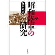 昭和陸軍の研究(上)(朝日新聞出版) [電子書籍]