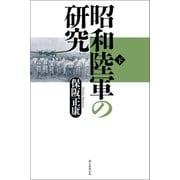 昭和陸軍の研究(下)(朝日新聞出版) [電子書籍]