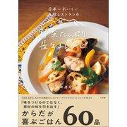 日本一おいしい病院レストランの 野菜たっぷり 長生きレシピ(小学館) [電子書籍]