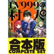 【合本版】LV999の村人 全8巻(KADOKAWA) [電子書籍]