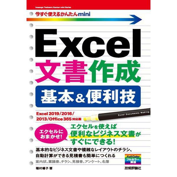 今すぐ使えるかんたんmini Excel文書作成 基本&便利技 (Excel 2019/2016/2013/Office 365対応版)(技術評論社) [電子書籍]