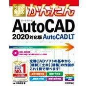 今すぐ使えるかんたん AutoCAD/AutoCAD LT (2020対応版)(技術評論社) [電子書籍]