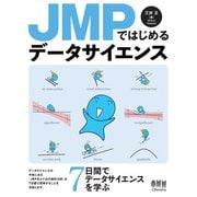 JMPではじめるデータサイエンス(オーム社) [電子書籍]