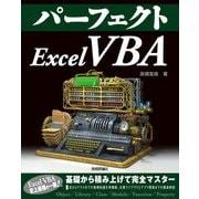 パーフェクト Excel VBA(技術評論社) [電子書籍]