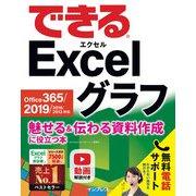 できる Excel グラフ Office 365/2019/2016/2013対応 魅せる&伝わる資料作成に役立つ本(インプレス) [電子書籍]