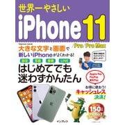 世界一やさしいiPhone 11/Pro/Pro MAX(インプレス) [電子書籍]