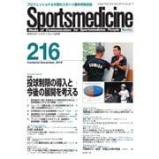 スポーツメディスン No.216(ブックハウス・エイチディ) [電子書籍]