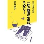 女主人公の50冊~一杯のお酒から読むミステリー~(光文社) [電子書籍]