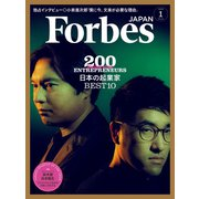 ForbesJapan 2020年1月号(リンクタイズ) [電子書籍]