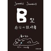 B型自分の説明書(文芸社) [電子書籍]