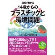 図解でわかる 14歳からのプラスチックと環境問題(太田出版) [電子書籍]