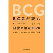 BCGが読む 経営の論点2020(日経BP社) [電子書籍]