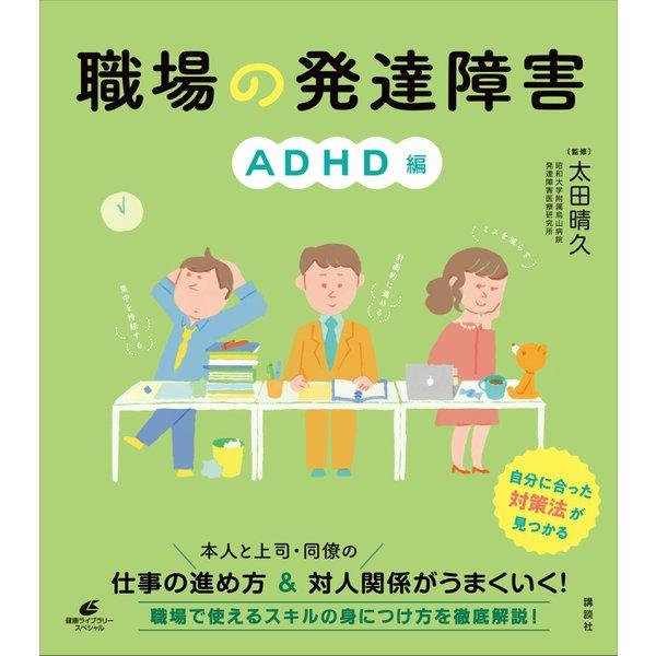 職場の発達障害 ADHD編(講談社) [電子書籍]