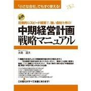 中期経営計画戦略マニュアル(すばる舎) [電子書籍]