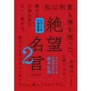 NHKラジオ深夜便 絶望名言2(飛鳥新社) [電子書籍]