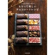 パリ在住の料理人が教える もらって嬉しいチョコレートレシピ(KADOKAWA) [電子書籍]