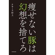 痩せない豚は幻想を捨てろ(KADOKAWA) [電子書籍]