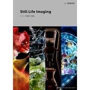 Still Life Imaging スタジオ撮影の極意(玄光社) [電子書籍]