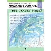 フレグランスジャーナル (FRAGRANCE JOURNAL) No.473(フレグランスジャーナル社) [電子書籍]